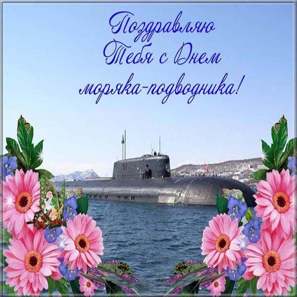 открытка с днем кораблестроителей взрослые