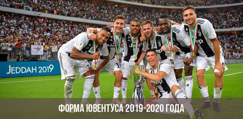 Форма Ювентуса 2019-2020 года