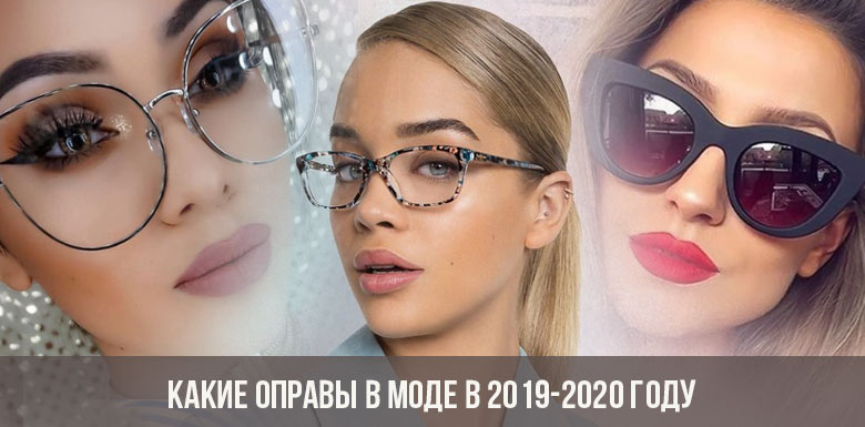 Какие оправы в моде в 2019-2020 году