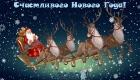 Новогодняя картинка с Дедом Морозом на Новый 2020 год