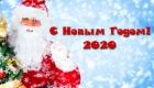 Дед Мороз - картинки на 2020 год