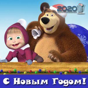 Картинка из мультика Маша и Медведь на 2020 год