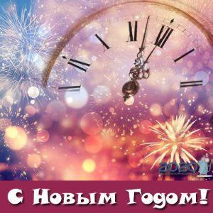 Часы - открытка на Новый Год 2020