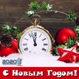 Часы - картинка на Новый Год 2020