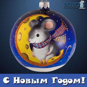 Новогодняя мини-открытка 2020 - елочная игрушка с мышкой