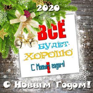 Прикольное поздравление с Новым Годом 2020