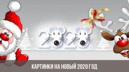 Картинки на Новый 2020 год