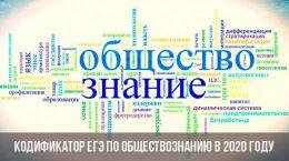 Кодификатор ЕГЭ по обществознанию