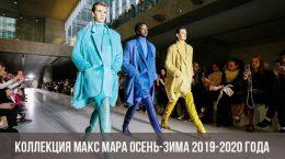 Коллекция Макс Мара осень-зима 2019-2020 года