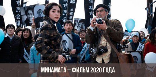 Минамата фильм 2020 года