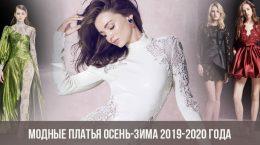 Модные платья осень-зима 2019-2020 года