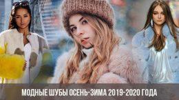 Модные шубы осень-зима 2019-2020 года