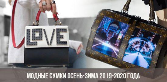 Модные сумки осень-зима 2019-2020 года