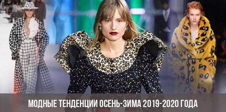 Модные тенденции осень-зима 2019-2020 года