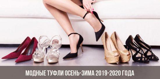 Модные туфли осень-зима 2019-2020 года