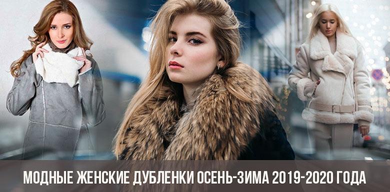 Модные женские дубленки осень-зима 2019-2020 года