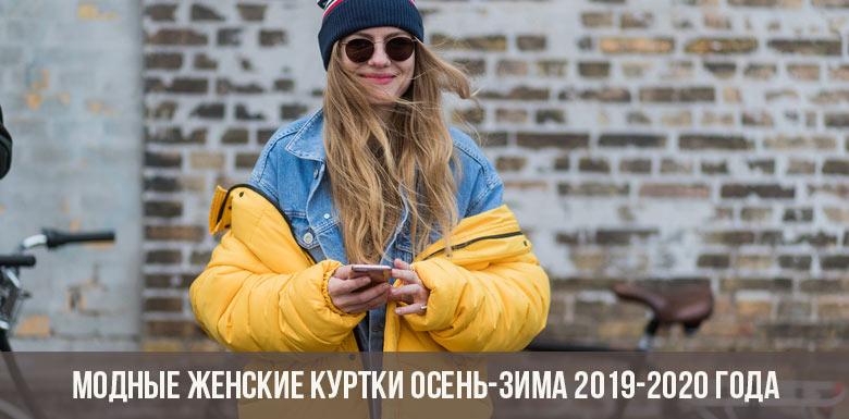 Модные женские куртки осень-зима 2019-2020 года