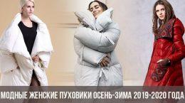 Модные женские пуховики осень-зима 2019-2020 года