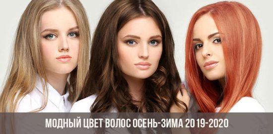 Модный цвет волос осень-зима 2019-2020