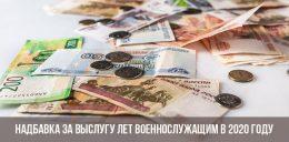 Надбавка за выслугу лет военнослужащим РФ в 2020 году