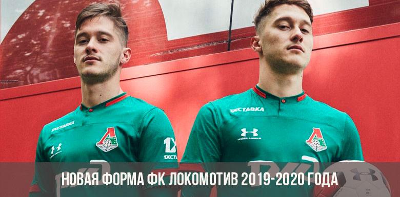 Новая форма ФК Локомотив 2019-2020 года