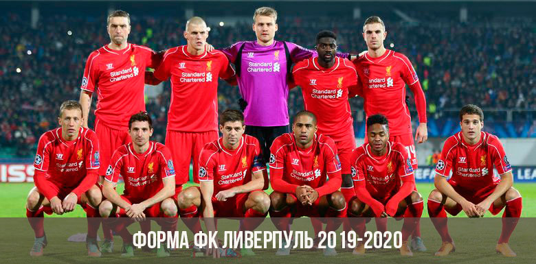 Форма ФК Ливерпуль 2019-2020 года