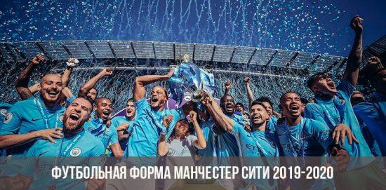 Новая форма Манчестер Сити 2019-2020 года