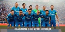 Новая форма Зенита на сезон 2019-2020 года