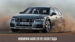 Новинки Audi 2019-2020 года