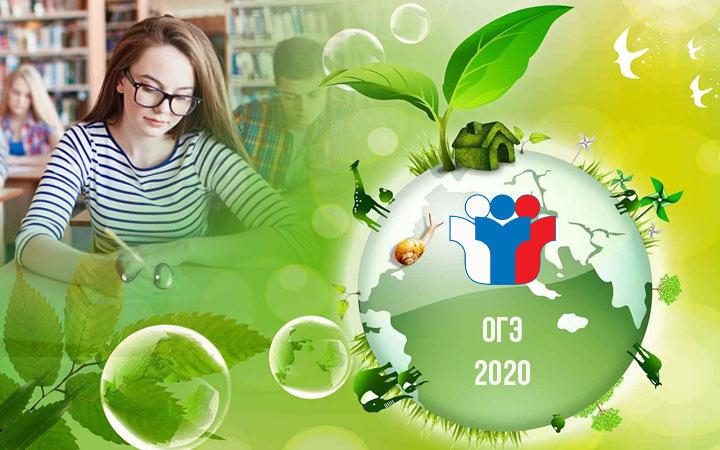 ОГЭ 2020 по биологии - изменения, нововведения, даты