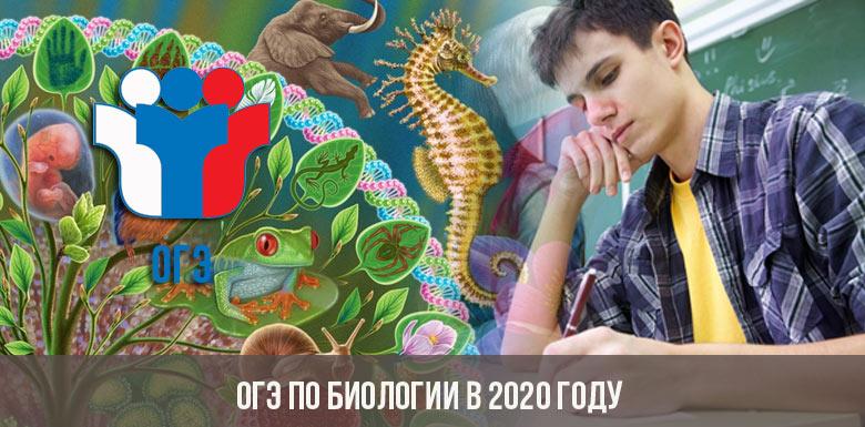 ОГЭ по биологии в 2020 году
