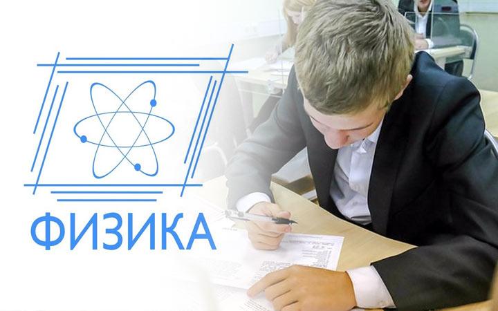 Каким будет ОГЭ по физике в 2020 году