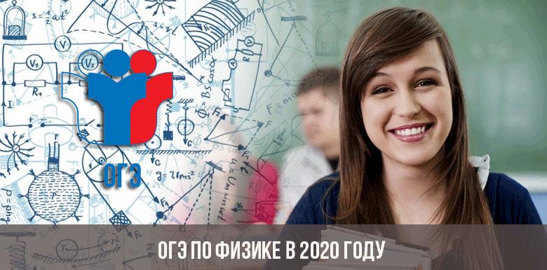 ОГЭ по физике в 2020 году