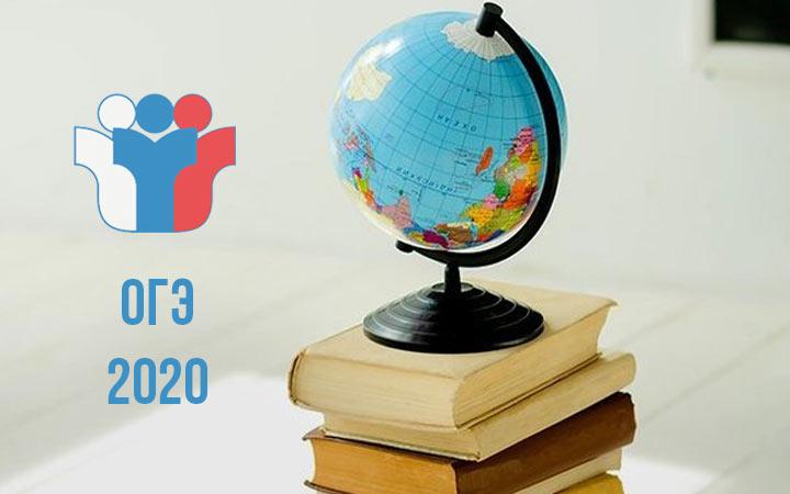 Основные новости ОГЭ 2020 по географии