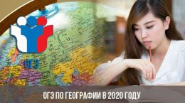 ОГЭ по географии в 2020 году