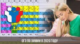 ОГЭ по химии в 2020 году