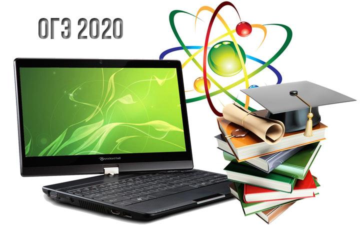 ОГЭ 2020 по информатике - новости, проект КИМ, советы по подготовке