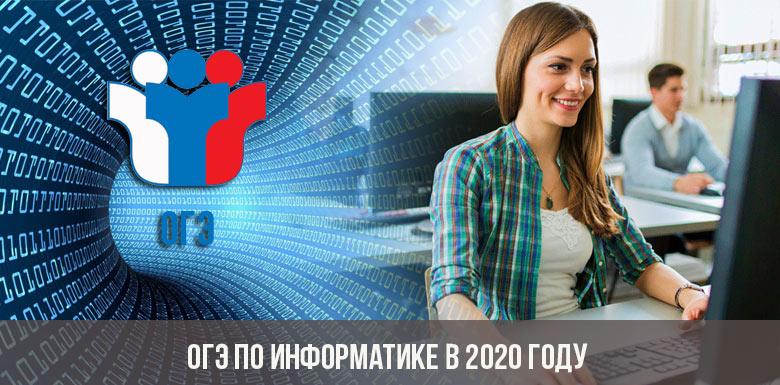 ОГЭ по информатике в 2020 году