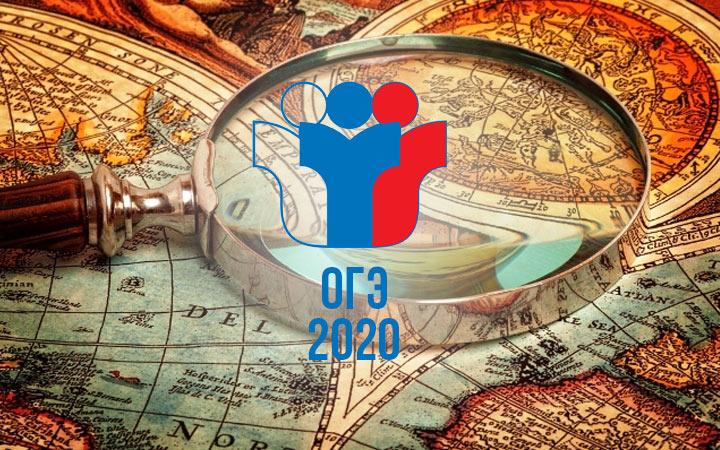Новове в КИМ ОГЭ по истории 2020 года