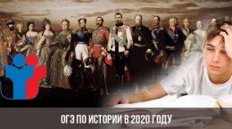 ОГЭ по истории в 2020 году