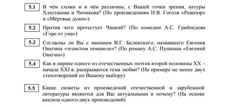 Темы сочинений демоверсии ОГЭ по литературе 2020 года