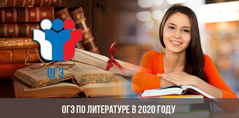 ОГЭ по литературе в 2020 году
