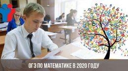 ОГЭ по математике в 2020 году