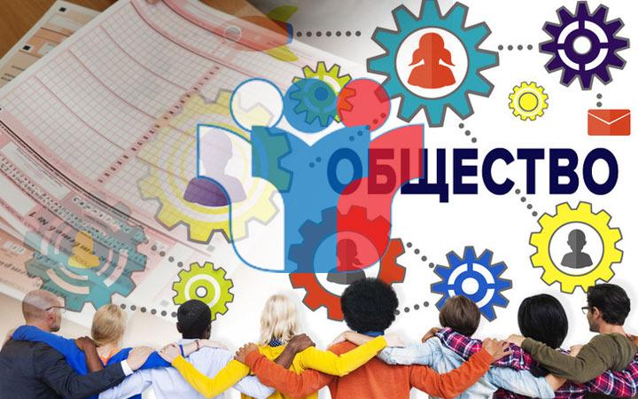 ОГЭ по обществознанию в 2020 году - новости, изменения, даты проведения
