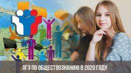 ОГЭ по обществознанию в 2020 году