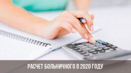 Оплата больничного в 2020 году