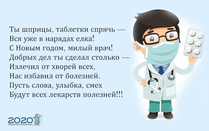 Прикольные поздравления для коллег медиков с новым годом