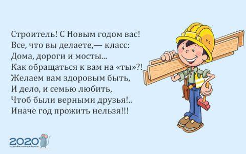 Креативные поздравления для строителя на Новый Год 2020