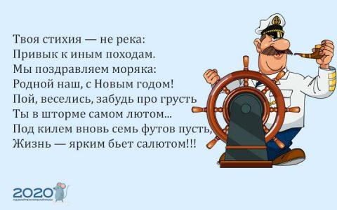 Креативные поздравления для моряка на Новый Год 2020