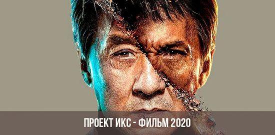 Проект Икс фильм 2020 года